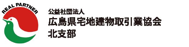(公社)広島県宅地建物取引業協会 北支部